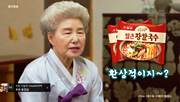 Kal Guk Su (Spicy Seafood Flavor) TV CF featuring cuisine researcher Shim Yong Soon