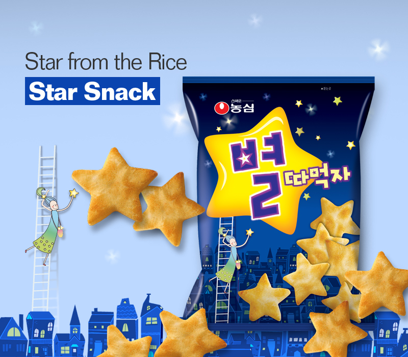 Star-shaped rice snack, RICE SNACK