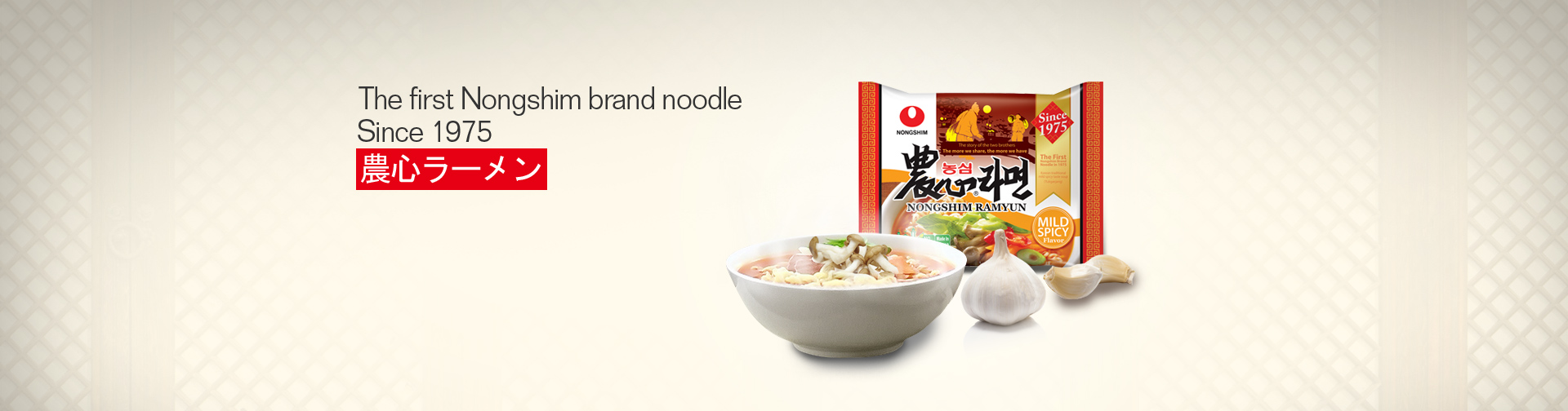 The first Nongshim brand noodle