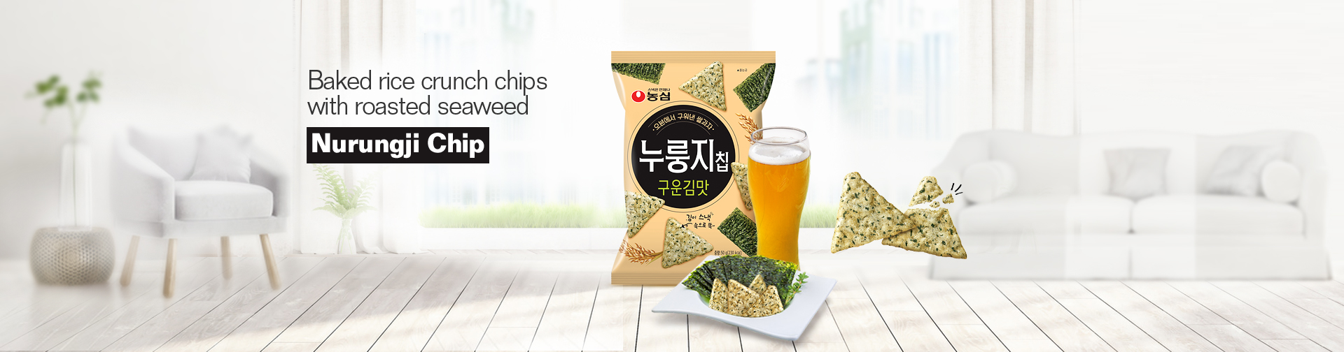 Baked Rice Crunch Chips with Roasted Seaweed Nurungji Chip