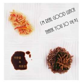 I'm real Good lunch, Thank you so 머치.