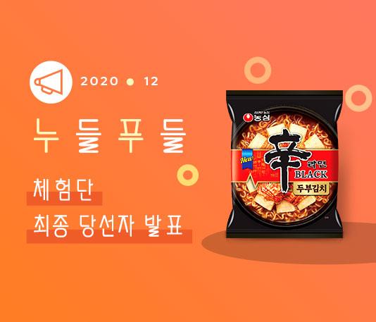 2020.12 누들푸들 체험단 최종 당선자 발표