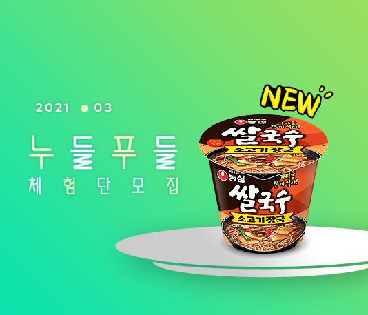 3월 누들푸들 체험단 모집 (신제품 농심쌀국수 소고기장국)